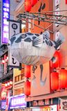 A Fugu fish puffer fish display lantern outside restaurant at Osaka royalty free stock photo