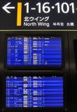Osaka International airport Stock Images