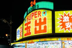 Japanese 24 hour open super market night view. Osaka, Japan - December 20, 2015 : Japanese 24 hour open super market night view Royalty Free Stock Photography