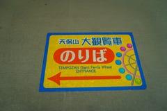 OSAKA JAPAN - JULI 18, 2017: Informativt tecken av Tempozan Ferris Wheel i Osaka, Japan Det lokaliseras i Tempozan Arkivbild