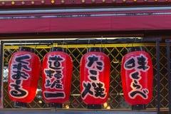 Osaka, Japan - Juni 2, 2016: Reis in Dontonbori Stock Fotografie