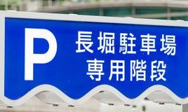 OSAKA, JAPAN - MAI 2016: Das Parken unterzeichnen herein Stadtzentrum Allgemeine Gleichheit Lizenzfreie Stockbilder