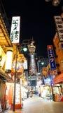 Osaka, Japan - March 2015 -shinsekai tower osaka japan landmark Stock Images