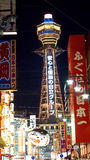 Osaka, Japan - March 2015 -shinsekai tower osaka japan landmark Stock Photo