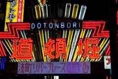 Osaka, JAPAN - OKTOBER 12, 2016: De mensen bezoeken beroemde Dotonbori s Royalty-vrije Stock Afbeeldingen