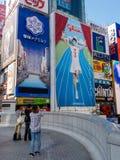 Osaka, Japan - 27. Oktober 2014: Für eine begrenzte Zeit nur, der Wechselstrom Stockbild