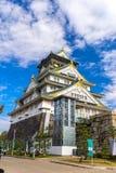 Osaka kasztel w Osaka, Japonia Zdjęcia Stock