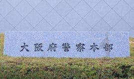 Osaka policja lokuje Japonia Obrazy Stock