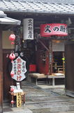Osaka Restaurant Royalty Free Stock Photography