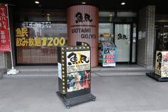Osaka Restaurant Stock Image