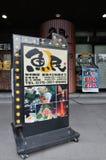 Osaka Restaurant Royalty Free Stock Images