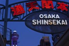 OSAKA Shinsenkai Neon-straatlantaarns royalty-vrije stock afbeeldingen