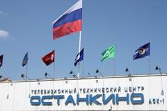 Ostankino - het technische centrum van de Televisie in Moskou royalty-vrije stock foto