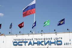 Ostankino - Television technical centre in Moscow Royalty Free Stock Photo
