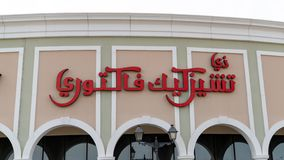 Ostkakafabrikslogo i arabiska på lagret Front Sign, Doha, Qatar royaltyfri bild