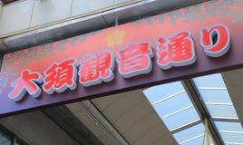 Osu Kannon Shopping arcade Royalty Free Stock Photo