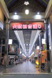 Osu Kannon Shopping arcade Nagoya Japan Royalty Free Stock Images