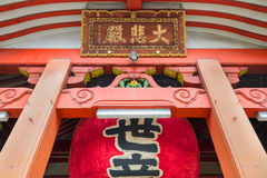 Osu Kannon Temple in Nagoya Royalty Free Stock Photo