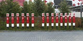 Otkrytiye竞技场, Spartak橄榄球俱乐部体育场 免版税图库摄影