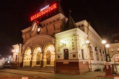 17 ottobre 2017: Stazione ferroviaria di Vladivostok nel centro della città di Vladivostok Fotografia Stock Libera da Diritti