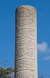 Ottoman Script. Detail of an old Ottoman-Turkish tomb stone with beautifully craved Arabic script Royalty Free Stock Images