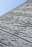 Ottoman Script Royalty Free Stock Photo