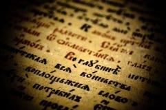 Oud boek met manuscript Stock Foto's