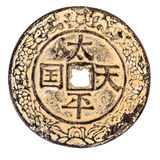 Oud Chinees roestig muntstuk Royalty-vrije Stock Afbeelding