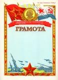 Oud diploma de ex USSR Stock Illustratie