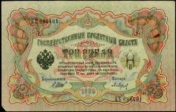 Oud kleurrijk Russisch bankbiljet Stock Foto