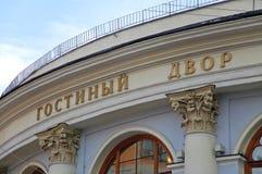 Oud KoopvaardijCourt in Moskou (Gostiny Dvor) Stock Afbeelding