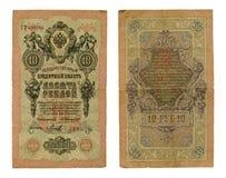 Oud Russisch bankbiljet 10 roebels Stock Afbeeldingen
