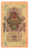 Oud Russisch bankbiljet, 10 roebels Stock Fotografie