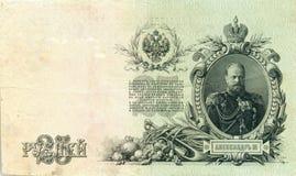 Oud Russisch bankbiljet, 25 roebels Stock Afbeelding