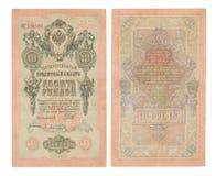 Oud Russisch bankbiljet Stock Fotografie