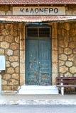 Oud station in Griekenland Stock Afbeeldingen