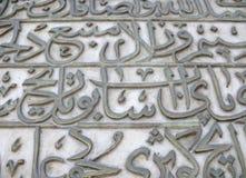 Oude Arabische scriptures in begraafplaats Stock Fotografie