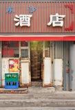 Oude buurtkruidenierswinkel in een hutong, Peking, China Royalty-vrije Stock Afbeeldingen