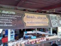 Oude markt nakornneungkhet stock afbeeldingen
