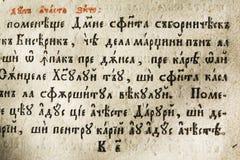 Oude tekst op perkament Stock Fotografie