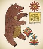 Ours de danse illustration de vecteur