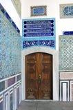 Ourtyard del ¡de Ð cerca de la fuente en el palacio de Topkapi imágenes de archivo libres de regalías