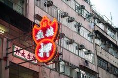 Ouside dell'insegna al neon un'agenzia di pegni di Kowloon, Hong Kong Immagine Stock