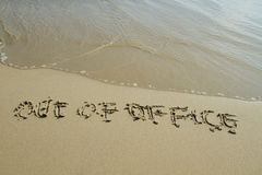 Out of office word on the beach Royalty Free Stock Photo