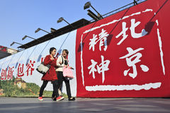 Outdoor advertising in Xidan commercial area, Beijing, China Stock Photography