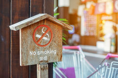 Outdoor wooden no smoking sign Royalty Free Stock Photo