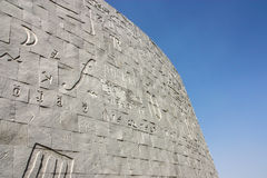Outer wall of the Library of Alexandria, Egypt royalty free stock images