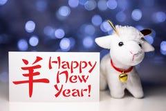 Ovejas con la tarjeta de felicitación del Año Nuevo Fotografía de archivo libre de regalías