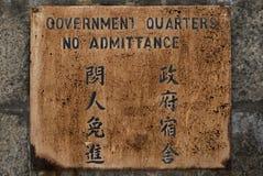 ` Overheidskwarten, geen toegangs` roestig teken in het Engels en Chinees royalty-vrije stock afbeelding