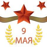 Overwinning dag 9 Ðœay Royalty-vrije Stock Afbeeldingen